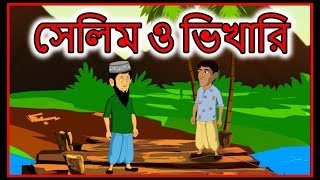 সেলিম ও ভিখারি | Bangla Cartoon | Panchatantra Moral Stories In Bangla | Maha Cartoon TV Bangla XD