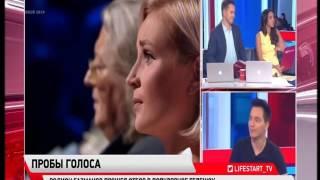 LIFESTART Родион Газманов о шоу Голос  2015