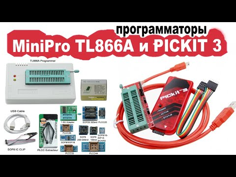Программаторы MiniPro TL866A и PICKIT 3