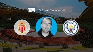 Прогноз Дениса Казанского: «Монако» — «Манчестер Сити»