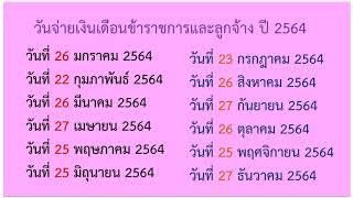 วันจ่ายเงินเดือนข้าราชการและลูกจ้าง ปี 2564