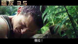 《噪反》精彩預告│3/5台美同步上映