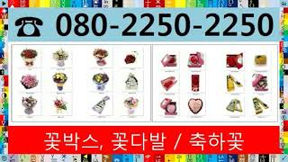 화환전문점 24시전국☎O8O-225O-225O 강남성심…