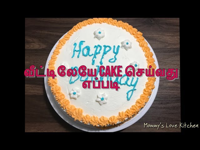 Cake செய்வது எப்படி | How to make vanilla frosting cake in Tamil