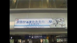 京急かぁまたたたたーっ駅【京急蒲田駅 北斗の拳コラボ】