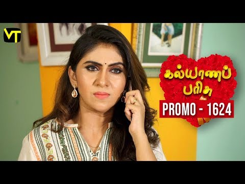 Kalyanaparisu Tamil Serial Episode 1624 Promo on Vision Time. Let's know the new twist in the life of  Kalyana Parisu ft. Arnav, srithika, Sathya Priya, Vanitha Krishna Chandiran, Androos Jesudas, Metti Oli Shanthi, Issac varkees, Mona Bethra, Karthick Harshitha, Birla Bose, Kavya Varshini in lead roles. Direction by AP Rajenthiran  Stay tuned for more at: http://bit.ly/SubscribeVT  You can also find our shows at: http://bit.ly/YuppTVVisionTime  Like Us on:  https://www.facebook.com/visiontimeindia