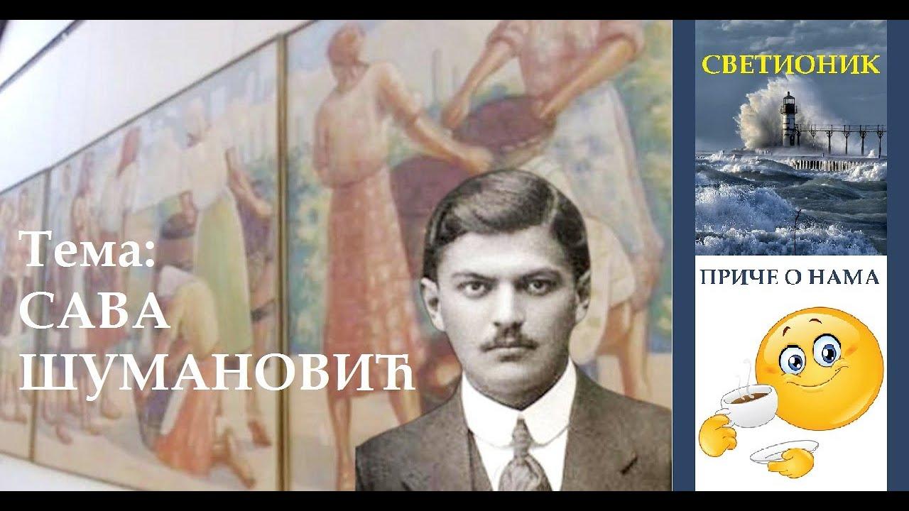 Прошло је 125 година од рођења Саве Шумановића