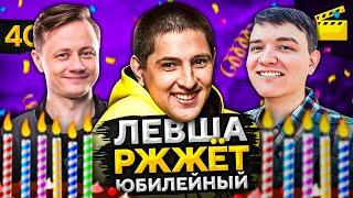 LeBwa РЖЖЁТ! Выпуск 40