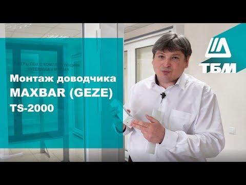 Монтаж доводчика MAXBAR (GEZE) TS-2000