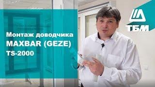 видео Регулировка доводчика двери: инструкция по настройке
