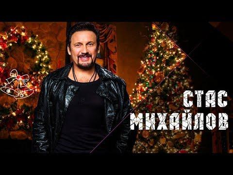 Стас Михайлов - новые и лучшие песени к Новому году 2018