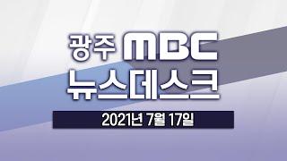 [광주MBC 뉴스데스크2021.07.17]윤석열 &qu…
