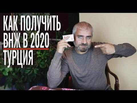 Всем уезжать? Кто получит и кому продлят вид на жительство в Турции в 2020 году