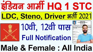 Indian Army HQ 1 STC Bharti 2021   Indian Army LDC, Steno, Driver Vacancy   HQ 1 STC Notification