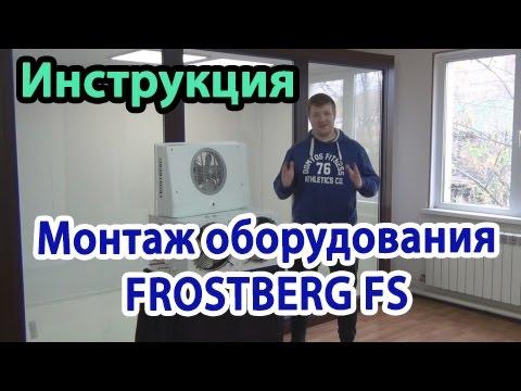Монтаж холодильного оборудования сплит-системы Frostberg