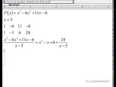 Схема Горнера для деления