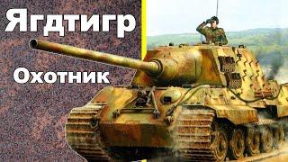 Ягдтигр - ЛУЧШИЙ Истребитель танков Второй Мировой. Самоходка которая никто не мог пробить Jagdtiger
