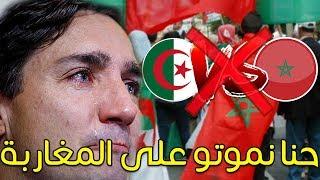 مؤثر شاهد اراء الجزائرين عن المغاربة و بلد المغرب...لكن الأجوبة كانت صادمة جدا ولا تصدق