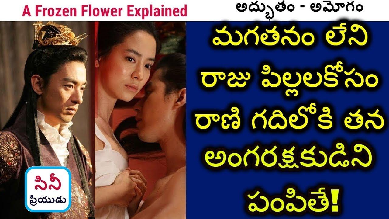 Download A Frozen Flower Movie Explained in Telugu Part-1