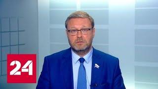 Смотреть видео Косачев: американцы поторопились обвинить Иран в атаке дронов - Россия 24 онлайн