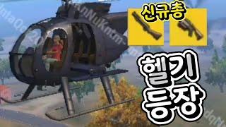 [모바일 배그] 드디어탈 수 있는 헬기 등장!! 신규총…