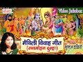 म थ ल व व ह ग त maithili vivah geet maithili vivah songs jukebox poonam mp3