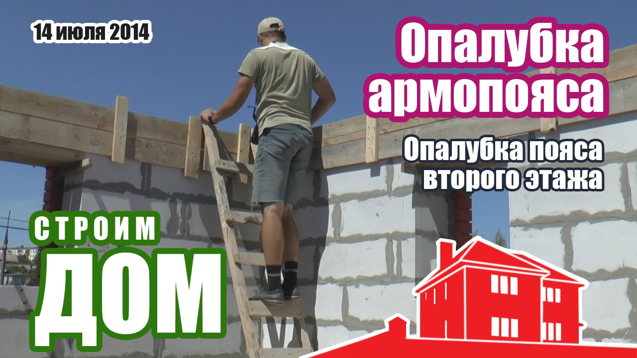 Дом из газобетона своими руками фильм-3 - YouTube