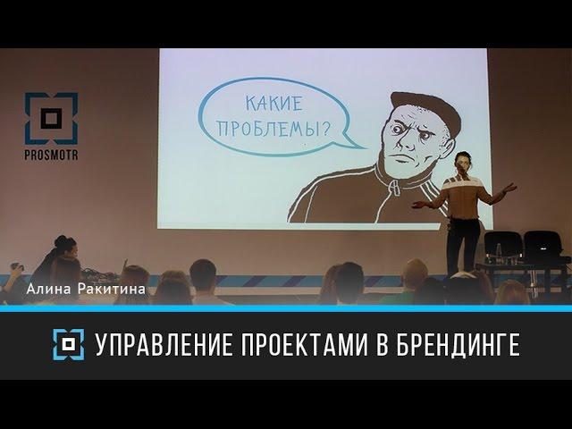 Управление проектами в брендинге | Алина Ракитина | Дизайн-форум Prosmotr