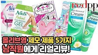 여름맞이 올리브영 제모제품 5종 리얼리뷰! 베스트제품은…