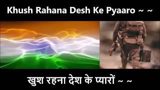 Aye Mere Watan Ke Logo  - INSTRUMENTAL with Hindi & English Lyrics - IMMORTAL DESH BHAKTI GEET