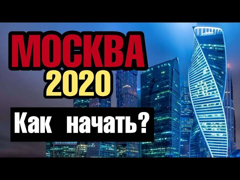 Как переехать в Москву 2020 // Переезд с нуля // Работа в Москве Жилье в Москве // Из глубинки