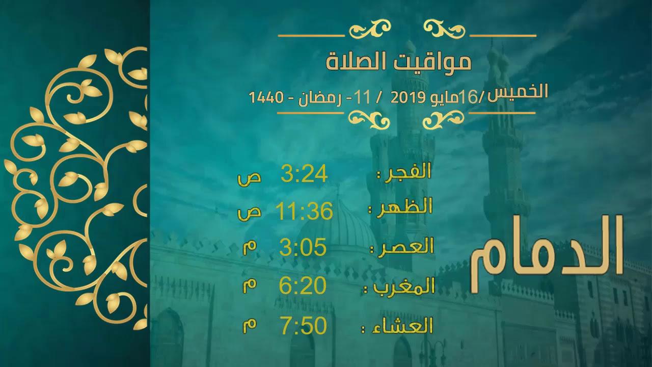 مواقيت الصلاة فى السعودية 11 رمضان 1440 16 مايو 2019 Youtube