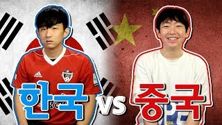 Korea vs China, Who Speaks Better English? English (not) Quiz with Vai
