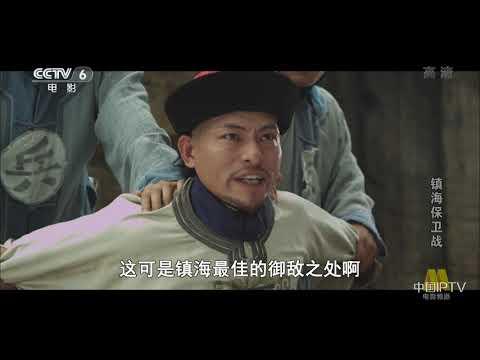 国产高清电影:镇海保卫战 (2013)