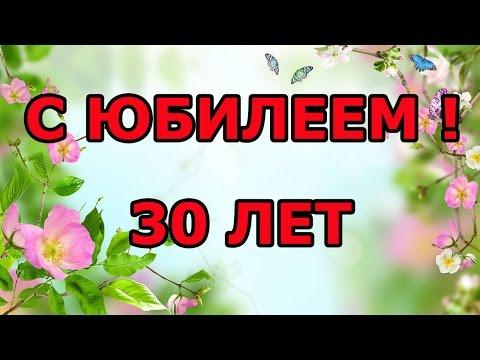 Поздравление замужней женщине с 30 летием