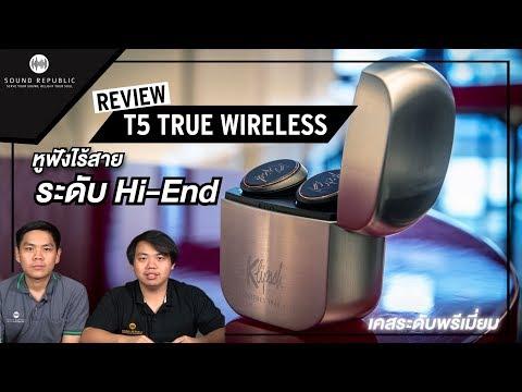Review Klipsch True Wireless หูฟังไร้สายระดับ Hi End เสียงขั้นเทพ