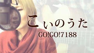 【197】こいのうた / GO!GO!7188 (full/歌詞) covered by SKYzART