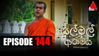 සල් මල් ආරාමය | Sal Mal Aramaya | Episode 144 | Sirasa TV Thumbnail