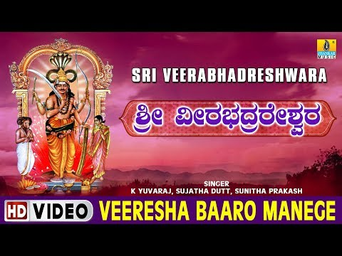 Veeresha Baaro Manege - Sri Veerabhadreshwara - Kannada Devotional Song