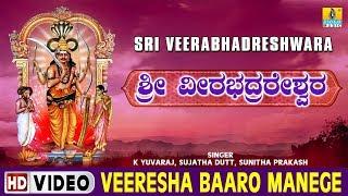 Veeresha Baaro Manege - Sri Veerabhadreshwara - Kannada Devotional Song