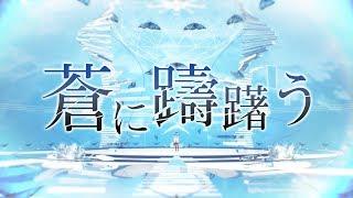 蒼に躊躇う - 花鋏キョウ MV