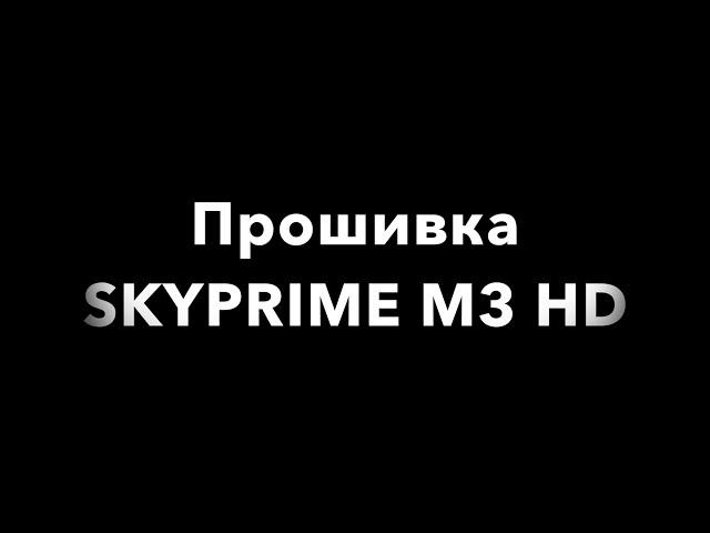 Видео обзор SKYPRIME M3 HD
