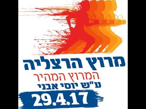 מרוץ הרצליה 2017
