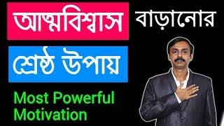 আত্মবিশ্বাস বাড়ানোর শ্রেষ্ঠ উপায় | How to Boost Your Confidence | High Powerful Motivation in Bangla