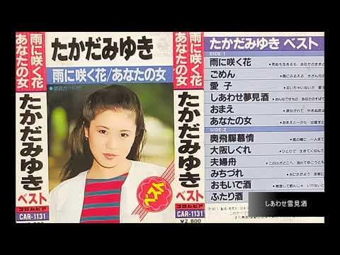 たかだみゆき ベスト 12曲