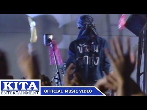 ม.ฤทธิ์เต็ม : ข้ามันลูกทุ่ง  อัลบั้ม : กลิ่นไอทุ่ง 1 [Official MV]
