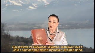 Президент из Будущего. Журнал, который еще в 2008 написал про доход Путина в 40 млрд долл. №  1182