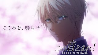 Watch Kono Oto Tomare! Anime Trailer/PV Online