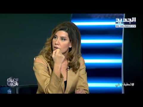 العين بالعين - حوار مع بولا يعقوبيان حول مقابلتها مع سعد الحريري