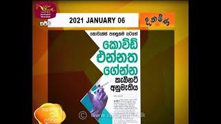 Ayubowan Suba Dawasak | Paththara | 2021- 01- 06 |Rupavahini Thumbnail